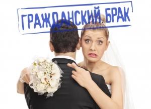 Отношение полов к гражданскому браку