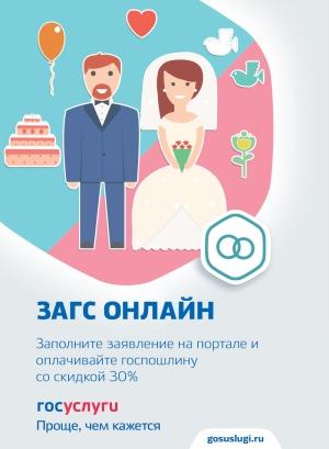 Как выбрать время для регистрации брака на портале госуслуг