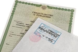 Пакет документов для определения отцовства в органах ЗАГС