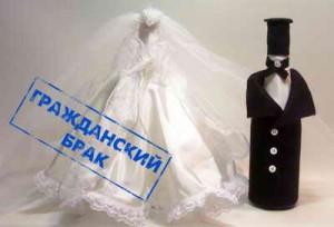 Гражданский брак или официальный за и против