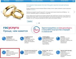Как на госуслугах посмотреть статус заявление о регистрации брака