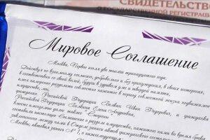 Документ соглашения