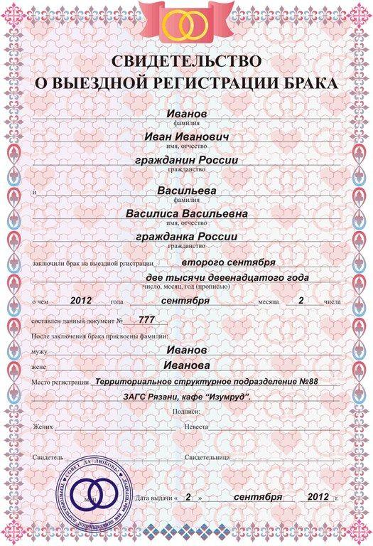 Свидетельство для выездной регистрации брака - Образец