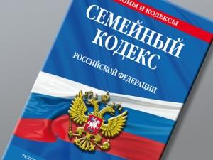 Что говорит СК РФ