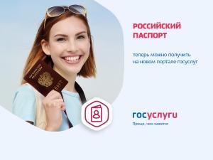 Смена паспорта через Госуслуги