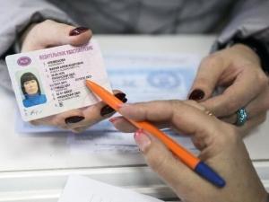 Поменять водительское удостоверение