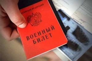 Процедура замены военного билета