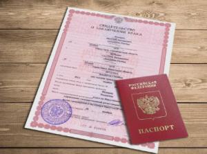 Заявление и документы для смены фамилии