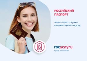 Получить паспорт в 14 лет через интернет, используя Госуслуги