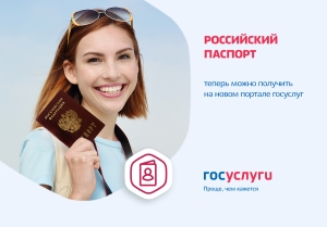 Замена паспорта на «Госуслугах»: плюсы и минусы