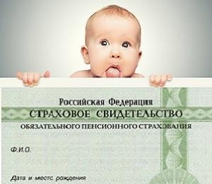 Обязательные документы на ребенка