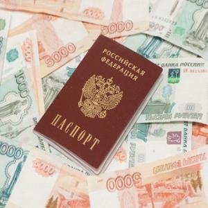 Заявление на замену паспорта в 20 лет цена