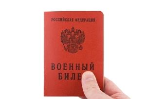 Нужен ли военный билет при смене паспорта?