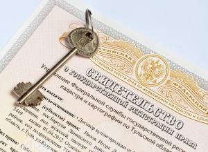 Свидетельство о собственности: нужно менять при замене паспорта?