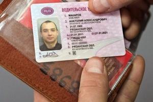 Нужно ли при замене паспорта менять водительское удостоверение?