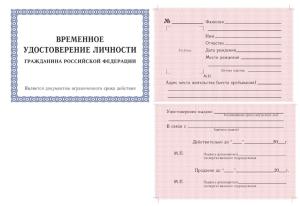 Временное удостоверение личности при замене паспорта фото