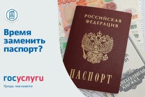 Как заменить паспорт через Госуслуги