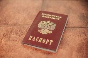 Где поменять паспорт