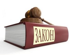 Законодательная база, нюансы, которые следует знать
