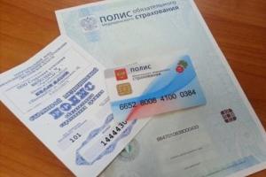 Можно ли сделать медицинский полис без прописки и регистрации