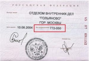 """Что значит """"код подразделения"""" в паспорте?"""