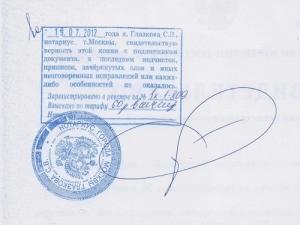 Заверить паспорт у нотариуса