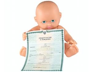 Этап 4. Получение свидетельства о рождении ребенка