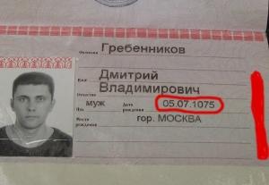 Можно ли поменять дату рождения в паспорте в 2020 году?