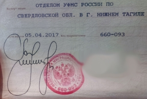 Узнать действителен ли паспорт по серии и номеру