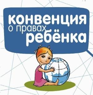 Отличия от Конвенции прав ребенка