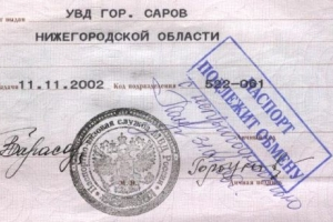 Когда необходима замена паспорта