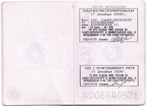 Права граждан с временной регистрацией
